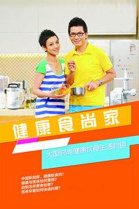 健康食尚家 2012