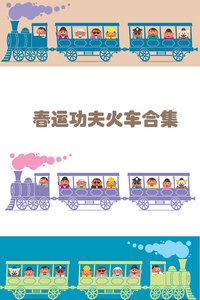 春运功夫火车合集