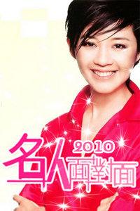 名人面对面 2010