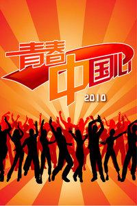 青春中国心 2010