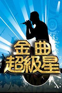 金曲超级星 2010