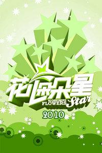 花儿朵朵星 2010