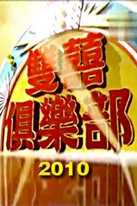 双喜俱乐部 2010(共72期全)