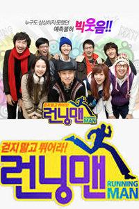 Running Man(韩版跑男)第一季