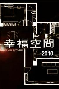 幸福空间 2010
