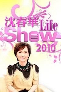 沈春华Life Show 2010