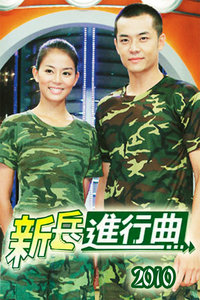 新兵进行曲 2010