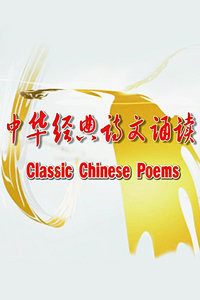 中华经典诗文诵读