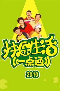 快乐生活一点通 2010