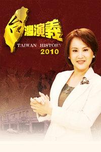 台湾演义 2010