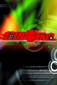 超级电玩疯 2010