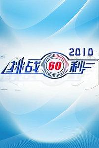 挑战60秒 2010