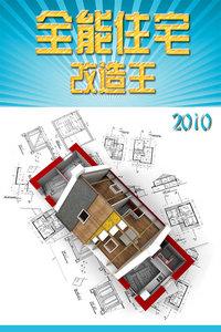 全能住宅改造王 2010