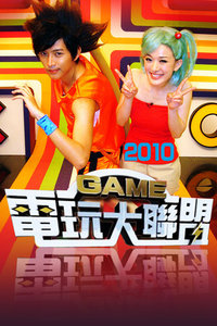 电玩大联盟 2010
