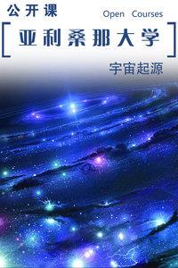 亚利桑那大学公开课:宇宙起源