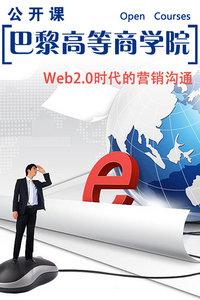 巴黎高等商学院公开课:Web2.0时代的营销沟通