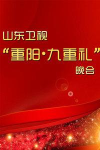 """山东卫视""""重阳·九重礼""""晚会 2012"""