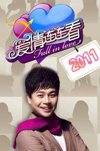 爱情连连看 2011