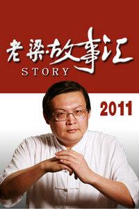 老梁故事汇 2011