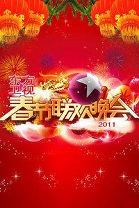 东方卫视春节联欢晚会 2011