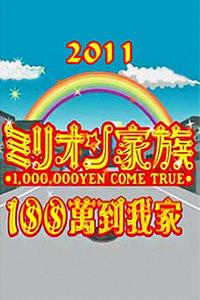 100万到我家 2011