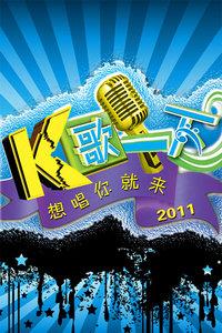 K歌一下 2011