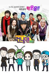 Running Man(韩版跑男)第二季