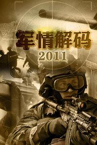 军情解码 2011