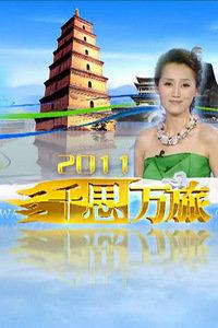 千思万旅 2011