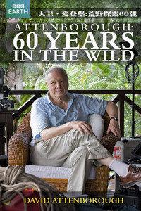 BBC之大卫·爱登堡:荒野探索60载