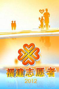 福建志愿者 2012