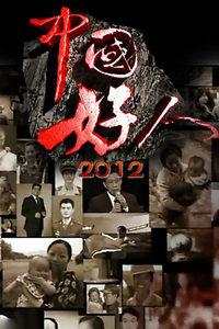 中国好人 2012
