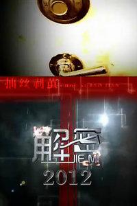 解密 云南电视台 2012
