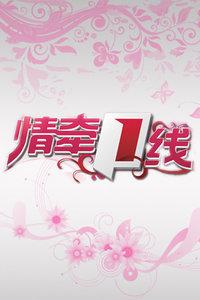 情牵一线 2012
