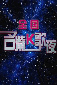 全国名嘴K歌夜 2012