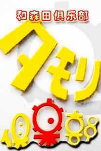 和森田俱乐部 2012