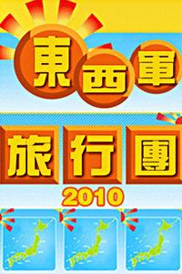 东西军旅行团 2010
