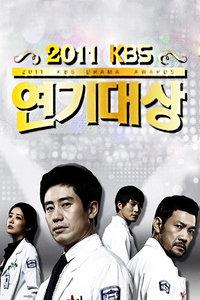 KBS演技大赏 2011