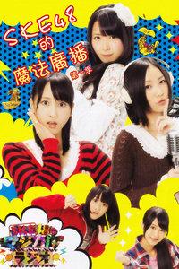 SKE48的魔法广播 第一季
