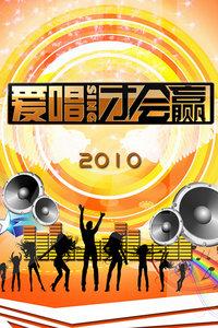 爱唱才会赢 2010