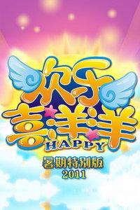 欢乐喜洋洋 暑期特别版 2011