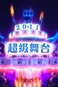 超级舞台 2011(综艺)
