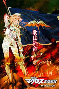超时空要塞F剧场版 2011:恋离飞翼