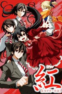 红Kure Nai OVA
