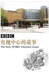 BBC之电视中心的故事