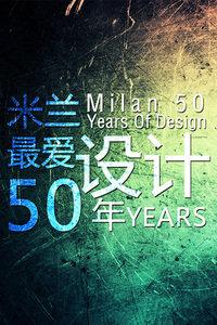 米兰,最爱设计50年