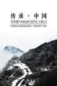 传承·中国