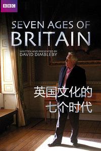 BBC之英国文化的七个时代