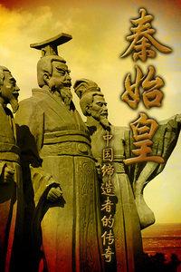 秦始皇:中国缔造者的传奇