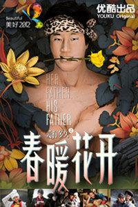 美好2012:春暖花开